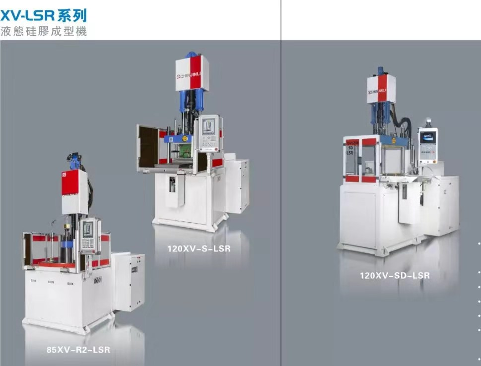 Three key points for LSR to achieve precision injection molding